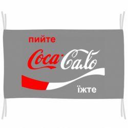Флаг Пийте Coca, іжте Сало