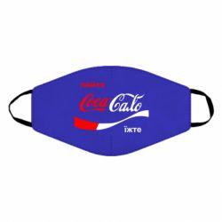Маска для лица Пийте Coca, іжте Сало