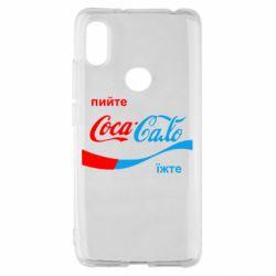 Чехол для Xiaomi Redmi S2 Пийте Coca, іжте Сало