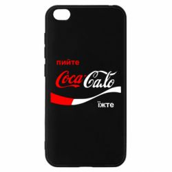 Чехол для Xiaomi Redmi Go Пийте Coca, іжте Сало