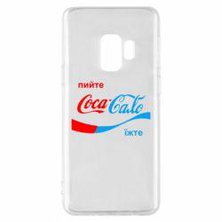 Чехол для Samsung S9 Пийте Coca, іжте Сало