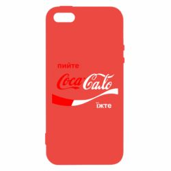 Чехол для iPhone5/5S/SE Пийте Coca, іжте Сало - FatLine