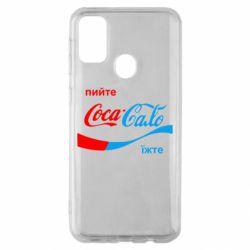 Чехол для Samsung M30s Пийте Coca, іжте Сало
