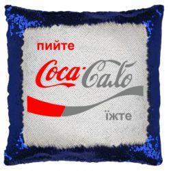 Подушка-хамелеон Пийте Coca, іжте Сало