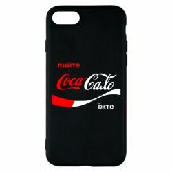 Чехол для iPhone 7 Пийте Coca, іжте Сало