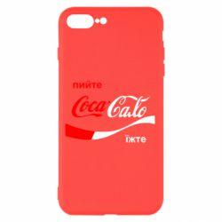 Чехол для iPhone 7 Plus Пийте Coca, іжте Сало