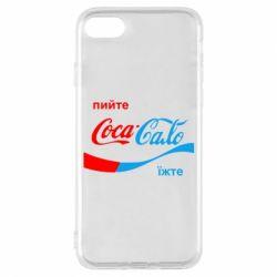 Чехол для iPhone 8 Пийте Coca, іжте Сало - FatLine