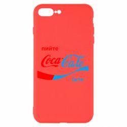 Чехол для iPhone 8 Plus Пийте Coca, іжте Сало - FatLine