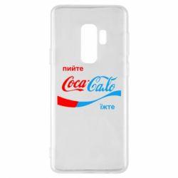 Чехол для Samsung S9+ Пийте Coca, іжте Сало - FatLine
