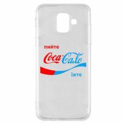Чехол для Samsung A6 2018 Пийте Coca, іжте Сало