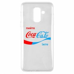Чехол для Samsung A6+ 2018 Пийте Coca, іжте Сало