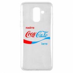 Чехол для Samsung A6+ 2018 Пийте Coca, іжте Сало - FatLine