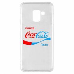 Чехол для Samsung A8 2018 Пийте Coca, іжте Сало