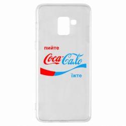 Чехол для Samsung A8+ 2018 Пийте Coca, іжте Сало