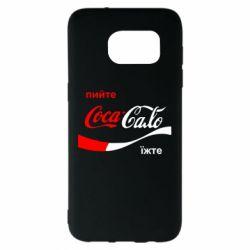 Чехол для Samsung S7 EDGE Пийте Coca, іжте Сало - FatLine