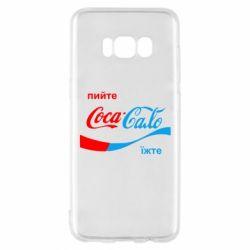 Чехол для Samsung S8 Пийте Coca, іжте Сало - FatLine