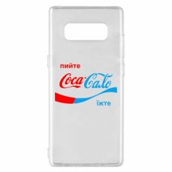 Чехол для Samsung Note 8 Пийте Coca, іжте Сало