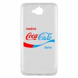 Чехол для Huawei Y6 Pro Пийте Coca, іжте Сало - FatLine