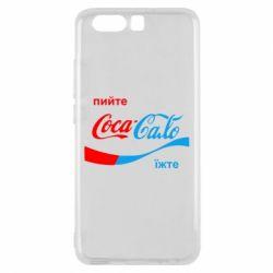 Чехол для Huawei P10 Пийте Coca, іжте Сало - FatLine