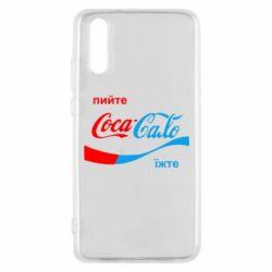 Чехол для Huawei P20 Пийте Coca, іжте Сало - FatLine