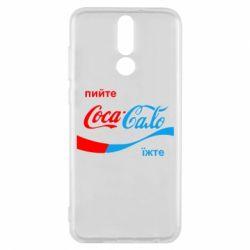 Чехол для Huawei Mate 10 Lite Пийте Coca, іжте Сало - FatLine