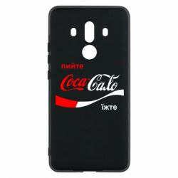 Чехол для Huawei Mate 10 Pro Пийте Coca, іжте Сало - FatLine