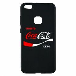 Чехол для Huawei P10 Lite Пийте Coca, іжте Сало - FatLine
