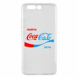 Чехол для Huawei P10 Plus Пийте Coca, іжте Сало - FatLine