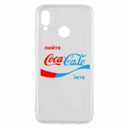 Чехол для Huawei P20 Lite Пийте Coca, іжте Сало - FatLine