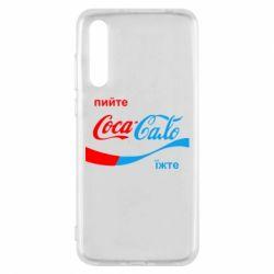 Чехол для Huawei P20 Pro Пийте Coca, іжте Сало - FatLine