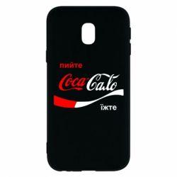 Чехол для Samsung J3 2017 Пийте Coca, іжте Сало - FatLine