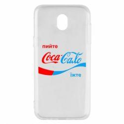 Чехол для Samsung J5 2017 Пийте Coca, іжте Сало