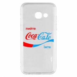 Чехол для Samsung A3 2017 Пийте Coca, іжте Сало