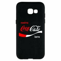 Чехол для Samsung A5 2017 Пийте Coca, іжте Сало