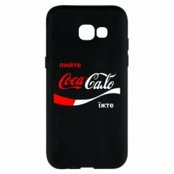 Чехол для Samsung A5 2017 Пийте Coca, іжте Сало - FatLine
