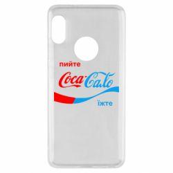 Чехол для Xiaomi Redmi Note 5 Пийте Coca, іжте Сало
