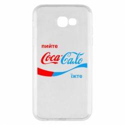 Чехол для Samsung A7 2017 Пийте Coca, іжте Сало - FatLine