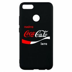 Чехол для Xiaomi Mi A1 Пийте Coca, іжте Сало
