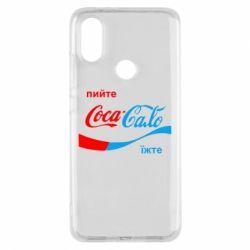 Чехол для Xiaomi Mi A2 Пийте Coca, іжте Сало
