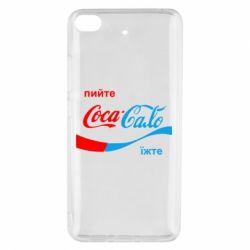 Чехол для Xiaomi Mi 5s Пийте Coca, іжте Сало - FatLine