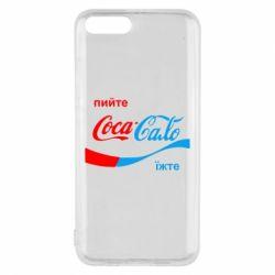 Чехол для Xiaomi Mi6 Пийте Coca, іжте Сало