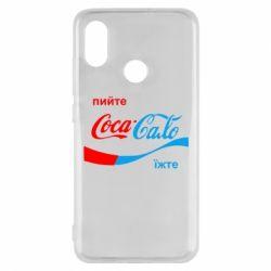 Чехол для Xiaomi Mi8 Пийте Coca, іжте Сало - FatLine