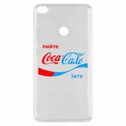Чехол для Xiaomi Mi Max 2 Пийте Coca, іжте Сало - FatLine