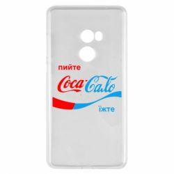 Чехол для Xiaomi Mi Mix 2 Пийте Coca, іжте Сало