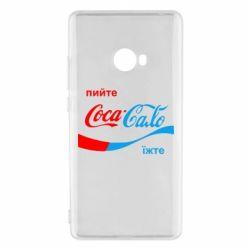 Чехол для Xiaomi Mi Note 2 Пийте Coca, іжте Сало - FatLine