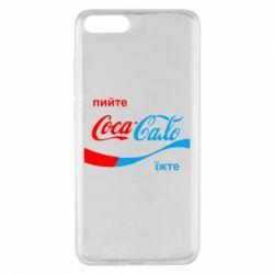Чехол для Xiaomi Mi Note 3 Пийте Coca, іжте Сало - FatLine
