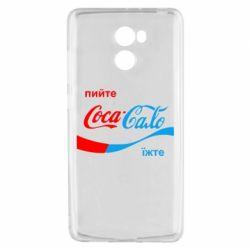 Чехол для Xiaomi Redmi 4 Пийте Coca, іжте Сало - FatLine