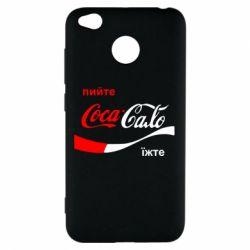 Чехол для Xiaomi Redmi 4x Пийте Coca, іжте Сало - FatLine