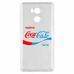 Чехол для Xiaomi Redmi 4 Pro/Prime Пийте Coca, іжте Сало - FatLine