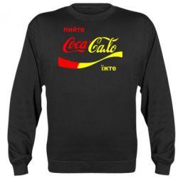 Реглан (свитшот) Пийте Coca, іжте Сало